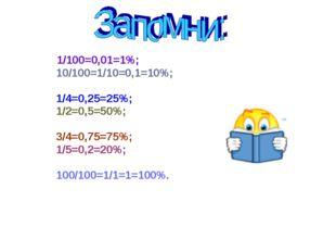 1/100=0,01=1%; 10/100=1/10=0,1=10%; 1/4=0,25=25%; 1/2=0,5=50%; 3/4=0,75=75%;