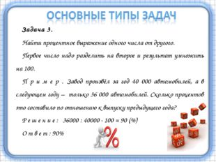 Задача 3. Найти процентное выражение одного числа от другого. Первое число на