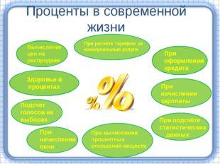 Проценты в современной жизни Здоровье в процентах