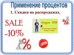 * 1. Скидки на распродажах.
