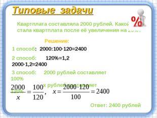 Типовые задачи Квартплата составляла 2000 рублей. Какой стала квартплата посл