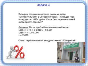 Вкладчик положил некоторую сумму на вклад «Доверительный» в Сбербанк России.