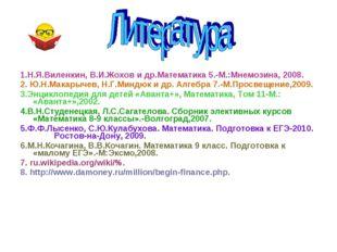1.Н.Я.Виленкин, В.И.Жохов и др.Математика 5.-М.:Мнемозина, 2008. 2. Ю.Н.Мака