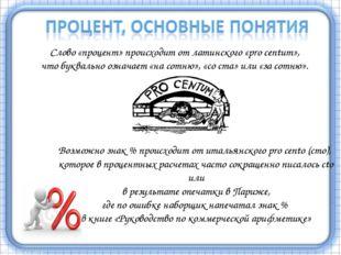 Возможно знак % происходит от итальянского pro cento (сто), которое в процент