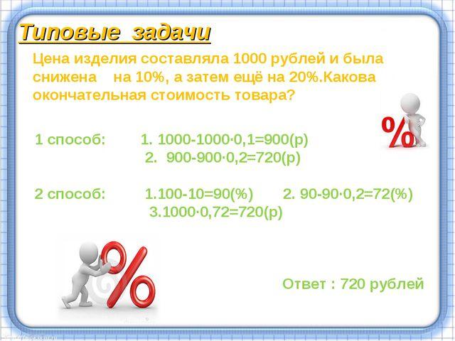 Цена изделия составляла 1000 рублей и была снижена на 10%, а затем ещё на 20%...