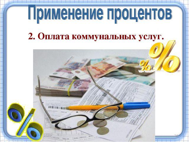 * 2. Оплата коммунальных услуг.