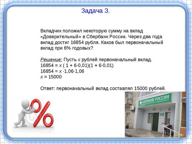 Вкладчик положил некоторую сумму на вклад «Доверительный» в Сбербанк России....