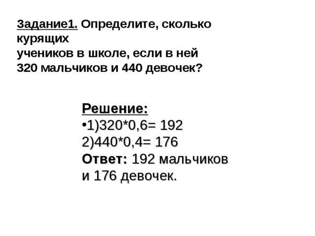 Решение: 1)320*0,6= 192 2)440*0,4= 176 Ответ: 192 мальчиков и 176 девочек. За...
