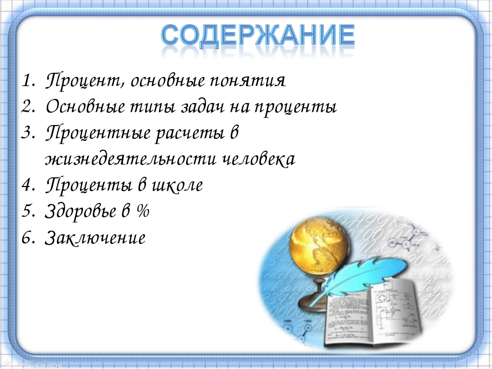 Процент, основные понятия Основные типы задач на проценты Процентные расчеты...