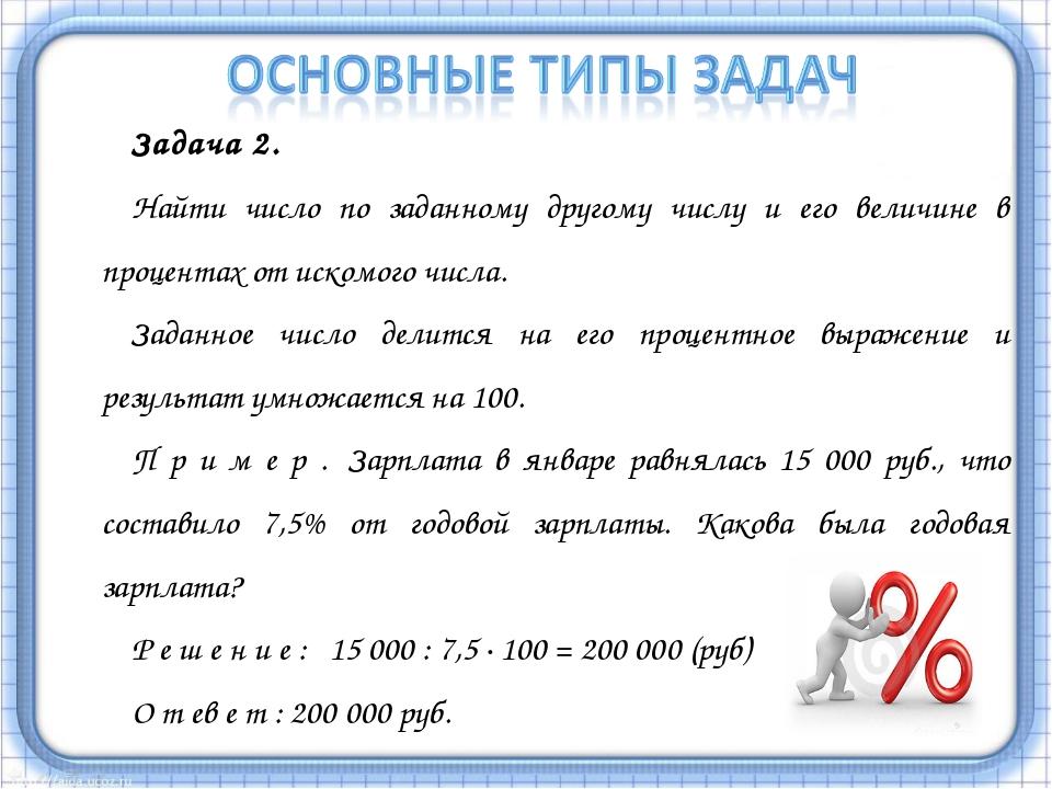 Задача 2. Найти число по заданному другому числу и его величине в процентах...
