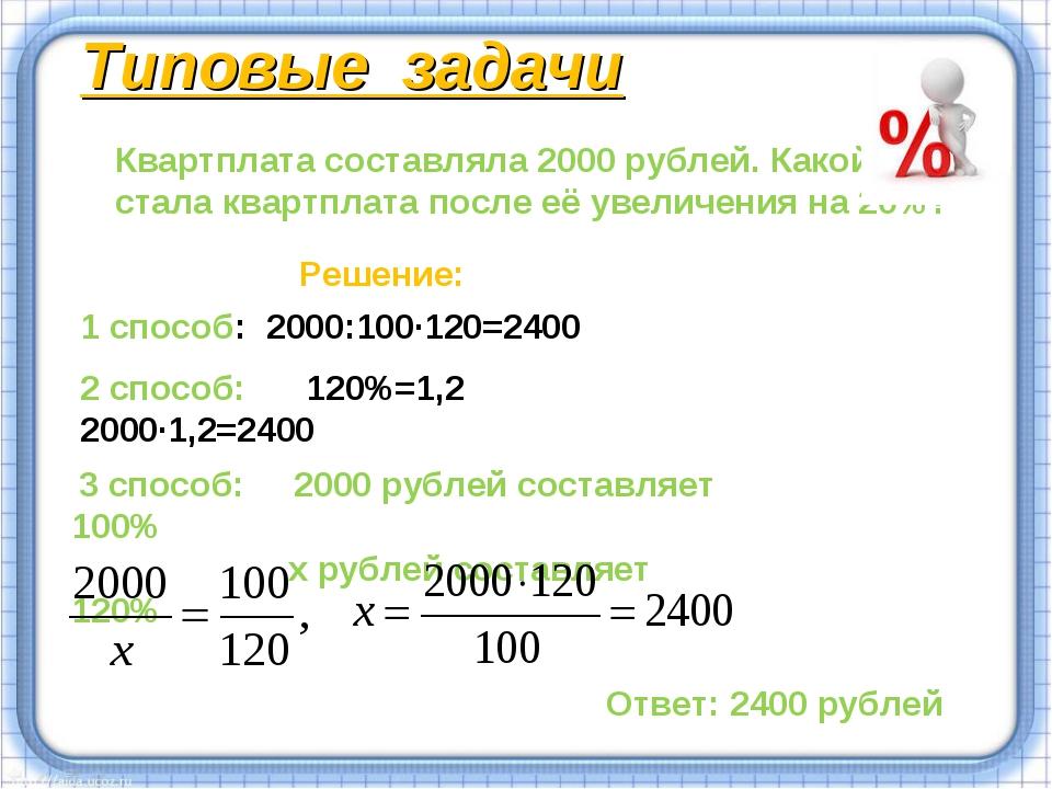 Типовые задачи Квартплата составляла 2000 рублей. Какой стала квартплата посл...