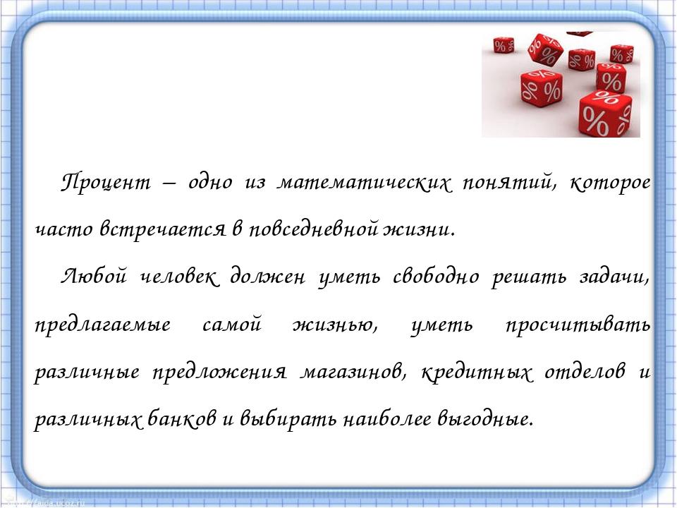 Процент – одно из математических понятий, которое часто встречается в повседн...
