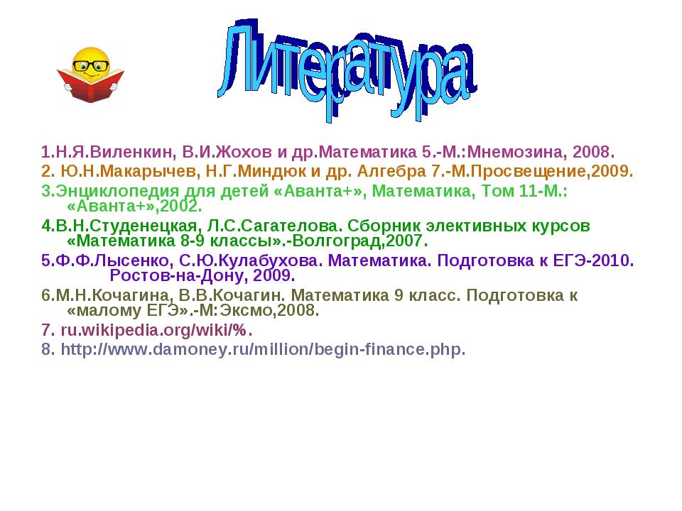 1.Н.Я.Виленкин, В.И.Жохов и др.Математика 5.-М.:Мнемозина, 2008. 2. Ю.Н.Мака...