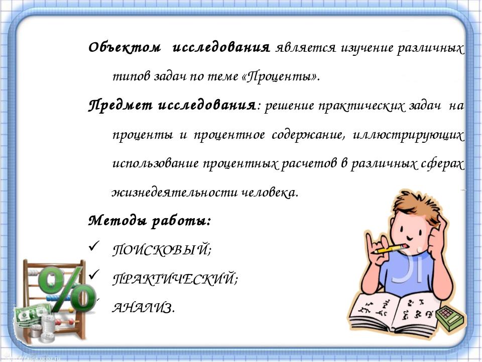 Объектом исследования является изучение различных типов задач по теме «Процен...