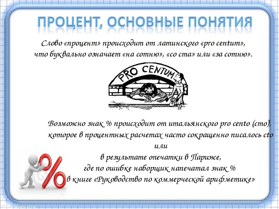 Возможно знак % происходит от итальянского pro cento (сто), которое в процент...