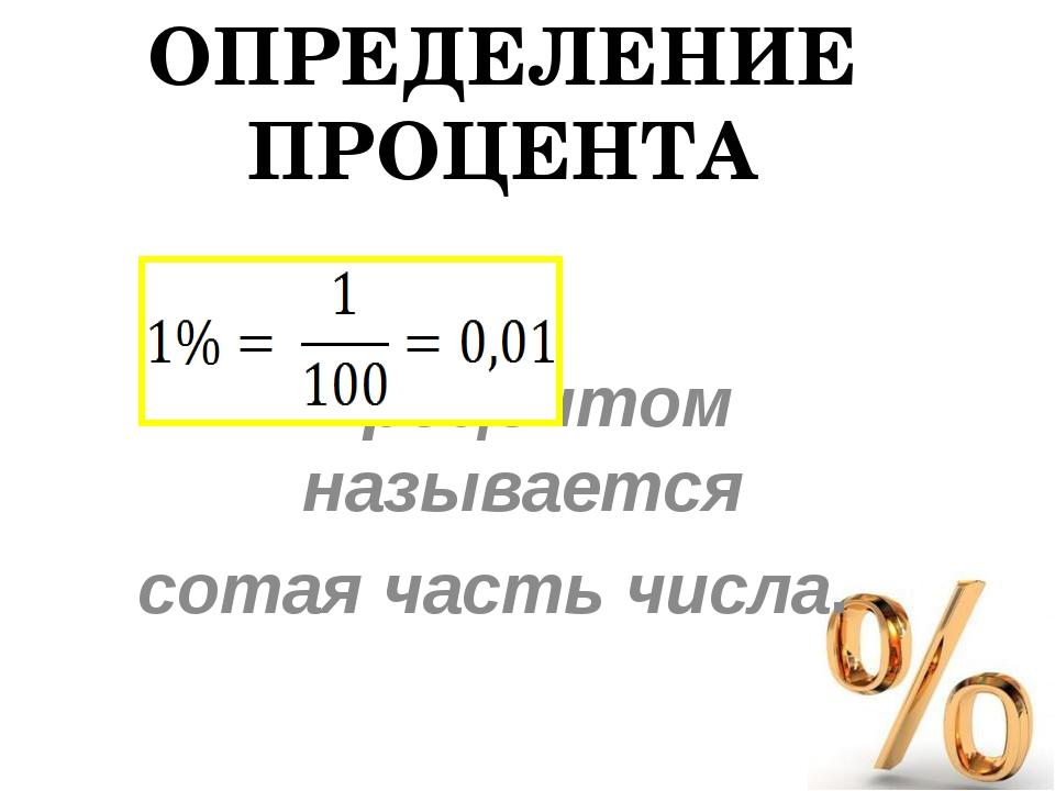 ОПРЕДЕЛЕНИЕ ПРОЦЕНТА Процентом называется сотая часть числа.