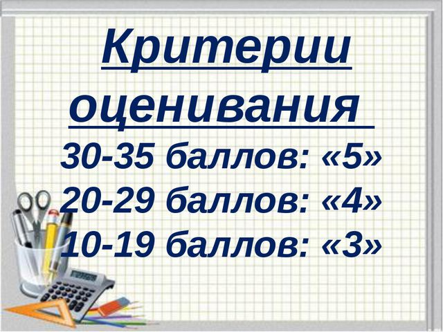 Критерии оценивания 30-35 баллов: «5» 20-29 баллов: «4» 10-19 баллов: «3»