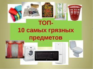 ТОП- 10 самых грязных предметов