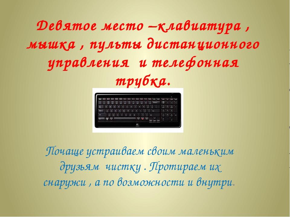 Девятое место –клавиатура , мышка , пульты дистанционного управления и телефо...