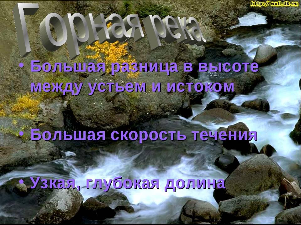 Большая разница в высоте между устьем и истоком Большая скорость течения Узк...