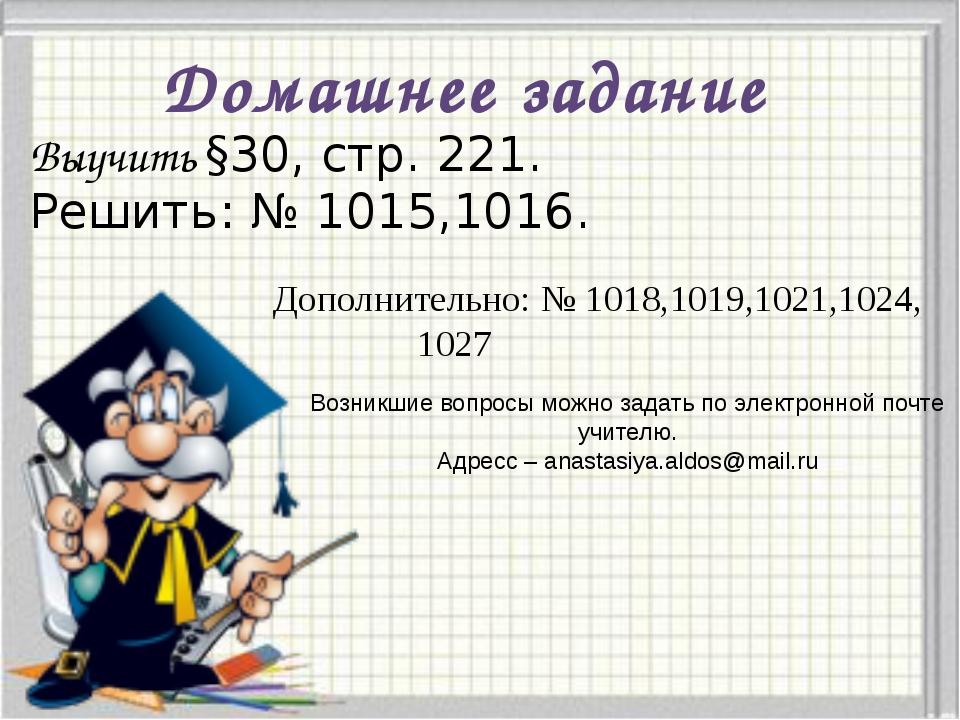 Домашнее задание Выучить §30, стр. 221. Решить: № 1015,1016. Дополнительно: №...
