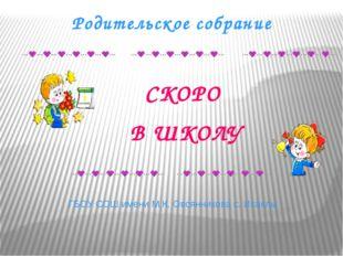СКОРО В ШКОЛУ Родительское собрание ГБОУ СОШ имени М.К. Овсянникова с. Исаклы