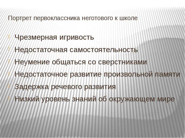 Портрет первоклассника неготового к школе Чрезмерная игривость Недостаточная...