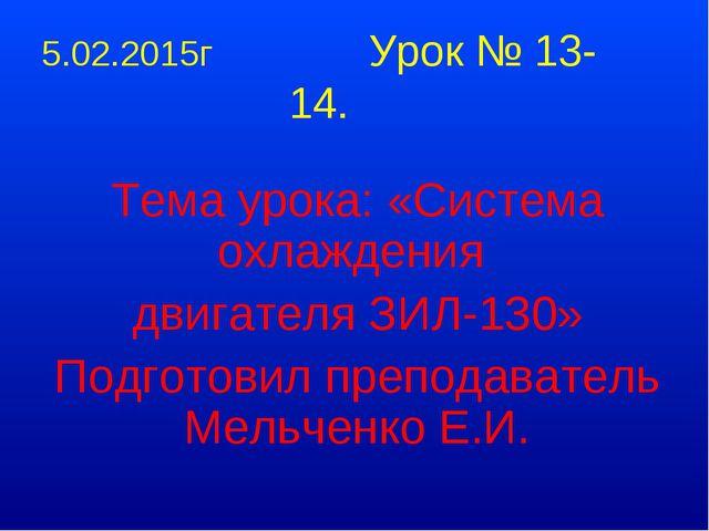 5.02.2015г Урок № 13-14. Тема урока: «Система охлаждения двигателя ЗИЛ-130» П...