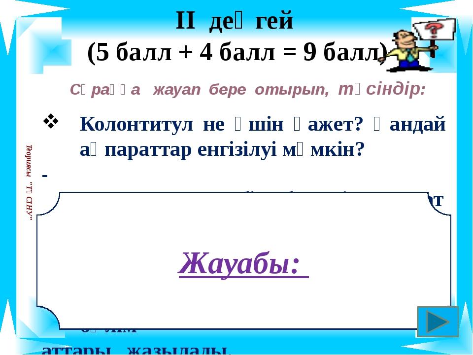 1 Р е д а к ц и я л а у 2 Ә 3 С о л ж а қ 4 ү л г І 5 т ө М е н г і 6 б а ғ...