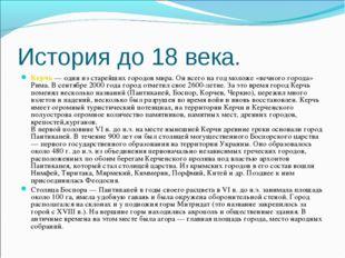 История до 18 века. Керчь— один из старейших городов мира. Он всего на год м