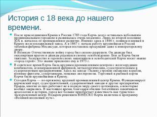 История с 18 века до нашего времени. После присоединения Крыма к России 1783