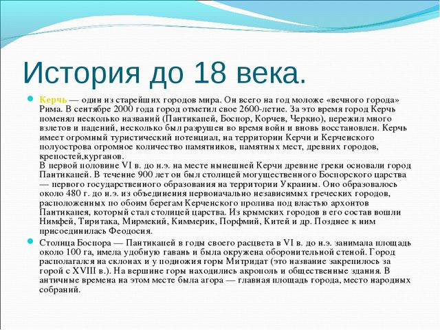 История до 18 века. Керчь— один из старейших городов мира. Он всего на год м...