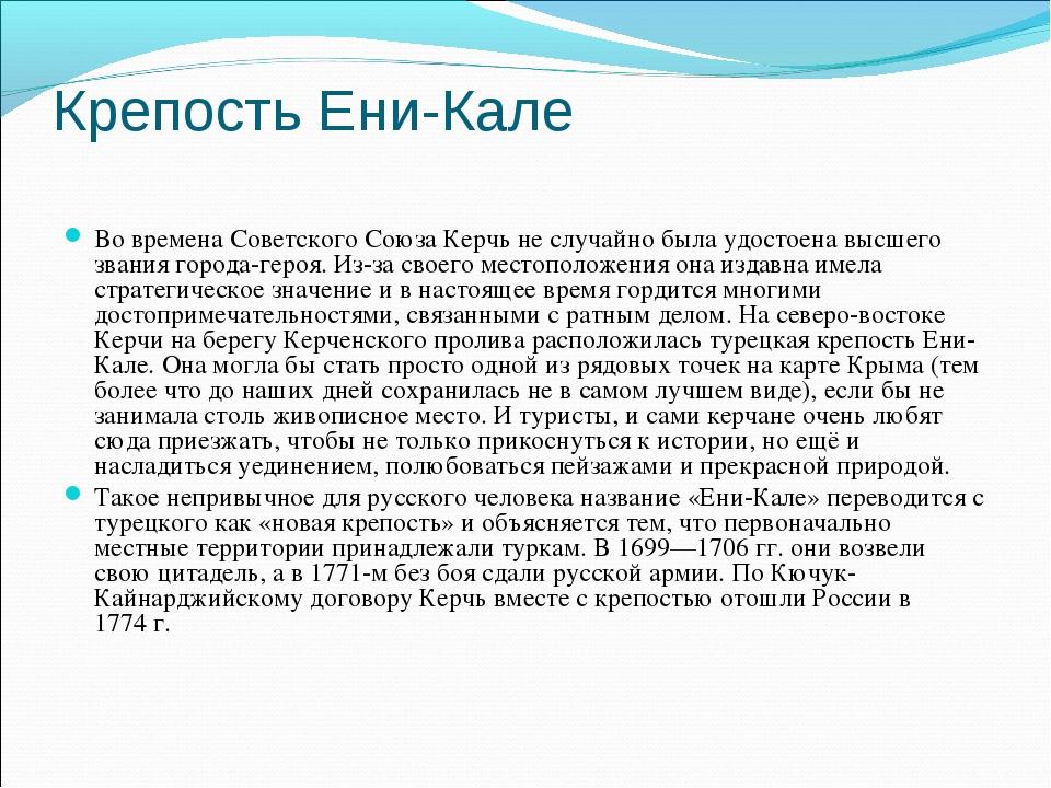 Крепость Ени-Кале Во времена Советского Союза Керчь не случайно была удостоен...
