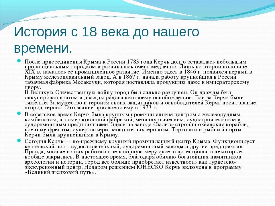 История с 18 века до нашего времени. После присоединения Крыма к России 1783...