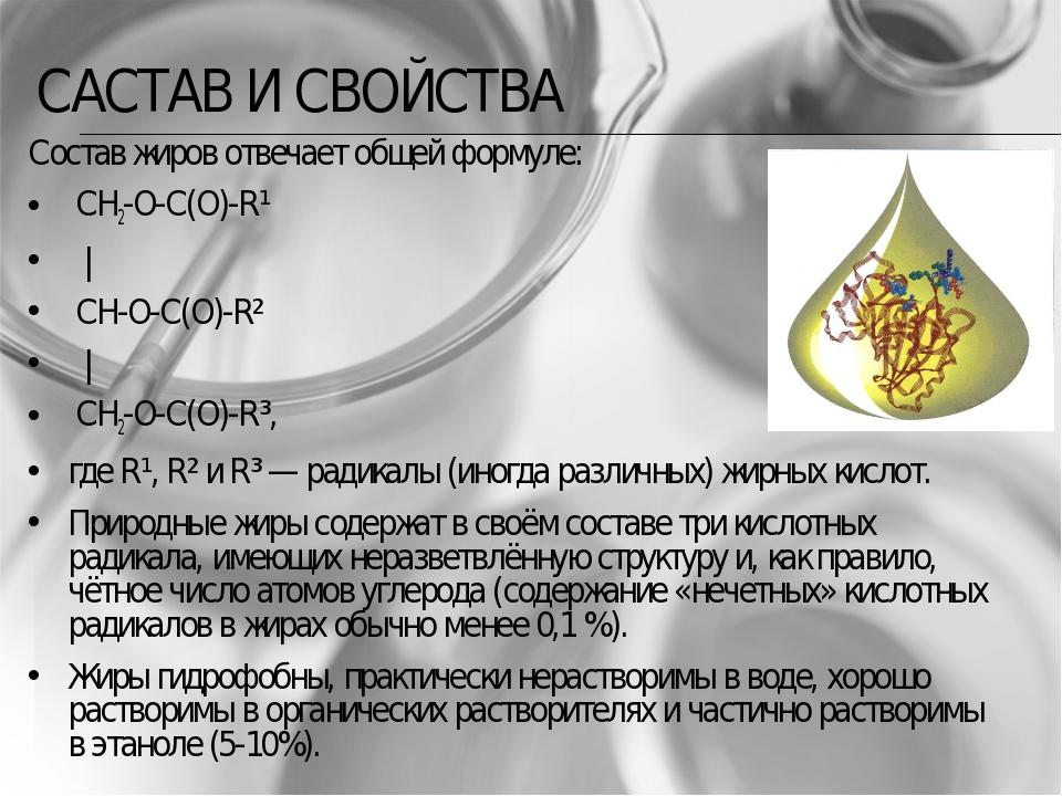 САСТАВ И СВОЙСТВА Состав жиров отвечает общей формуле: CH2-O-C(O)-R¹ | CH-О-C...