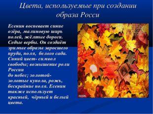 Цвета, используемые при создании образа Росси Есенин воспевает синие озёра, м