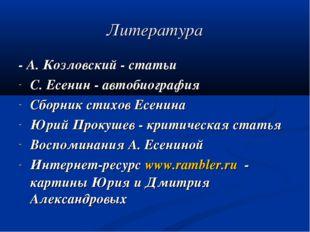 Литература - А. Козловский - статьи С. Есенин - автобиография Сборник стихов