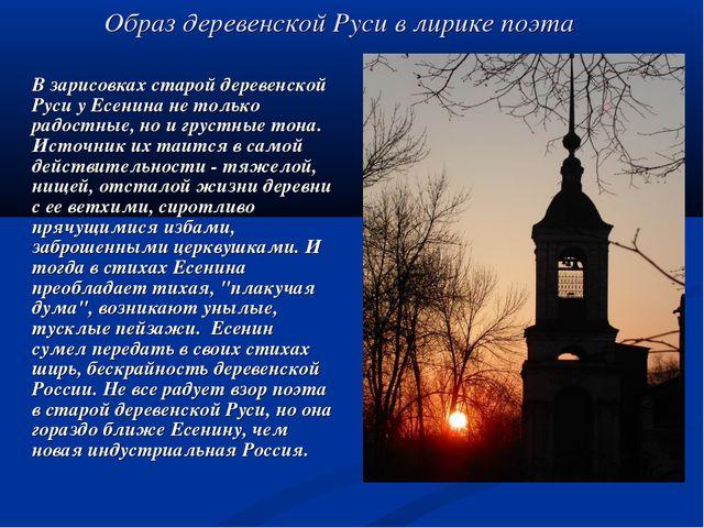 В зарисовках старой деревенской Руси у Есенина не только радостные, но и гру...