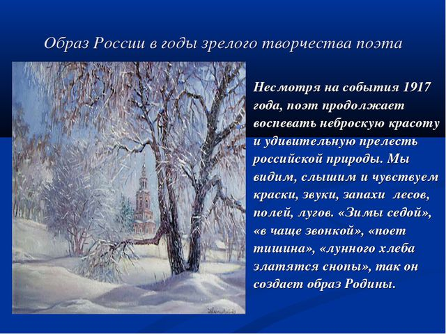 Образ России в годы зрелого творчества поэта Несмотря на события 1917 года, п...