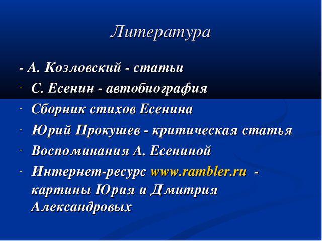 Литература - А. Козловский - статьи С. Есенин - автобиография Сборник стихов...