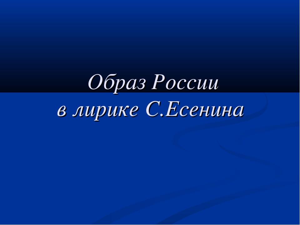 Образ России в лирике С.Есенина