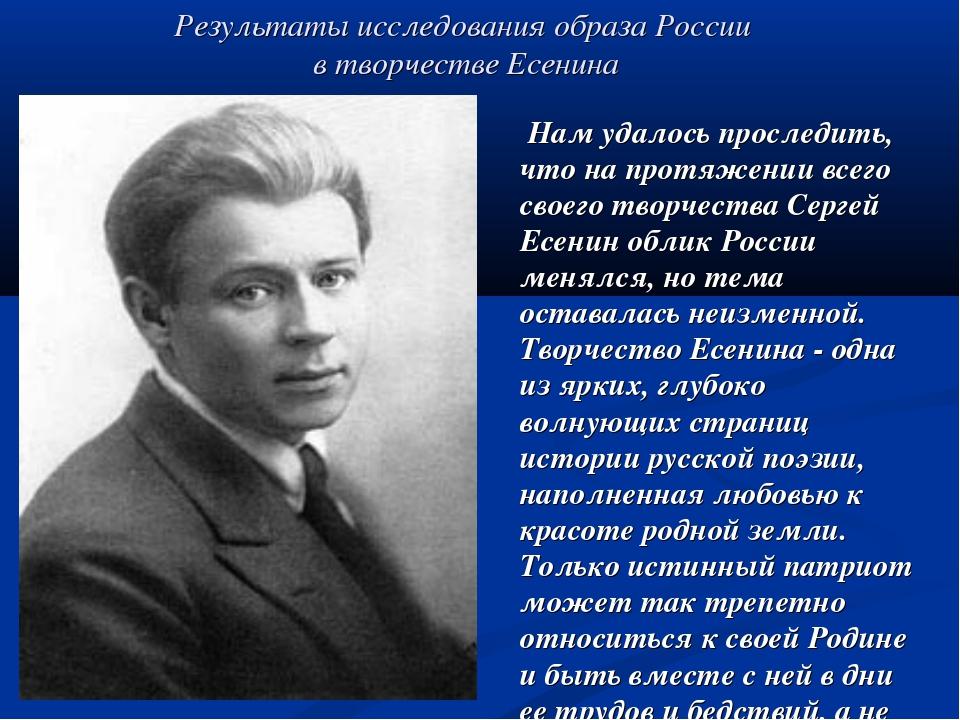Нам удалось проследить, что на протяжении всего своего творчества Сергей Есе...