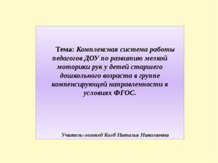 Тема: Комплексная система работы педагогов ДОУ по развитию мелкой моторики р