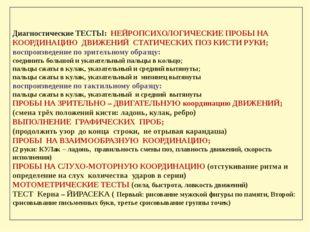 Диагностические ТЕСТЫ: НЕЙРОПСИХОЛОГИЧЕСКИЕ ПРОБЫ НА КООРДИНАЦИЮ ДВИЖЕНИЙ СТ