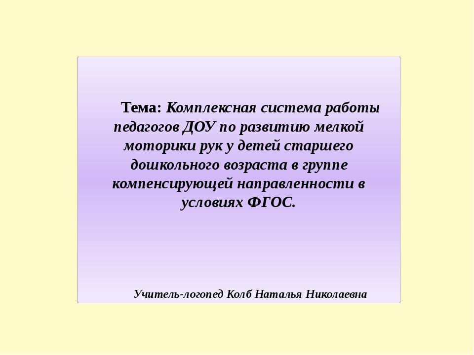 Тема: Комплексная система работы педагогов ДОУ по развитию мелкой моторики р...