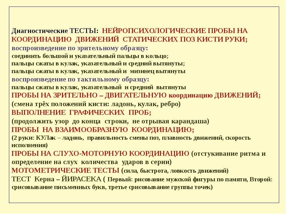 Диагностические ТЕСТЫ: НЕЙРОПСИХОЛОГИЧЕСКИЕ ПРОБЫ НА КООРДИНАЦИЮ ДВИЖЕНИЙ СТ...
