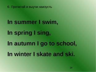 6. Прочитай и выучи наизусть In summer I swim, In spring I sing, In autumn I
