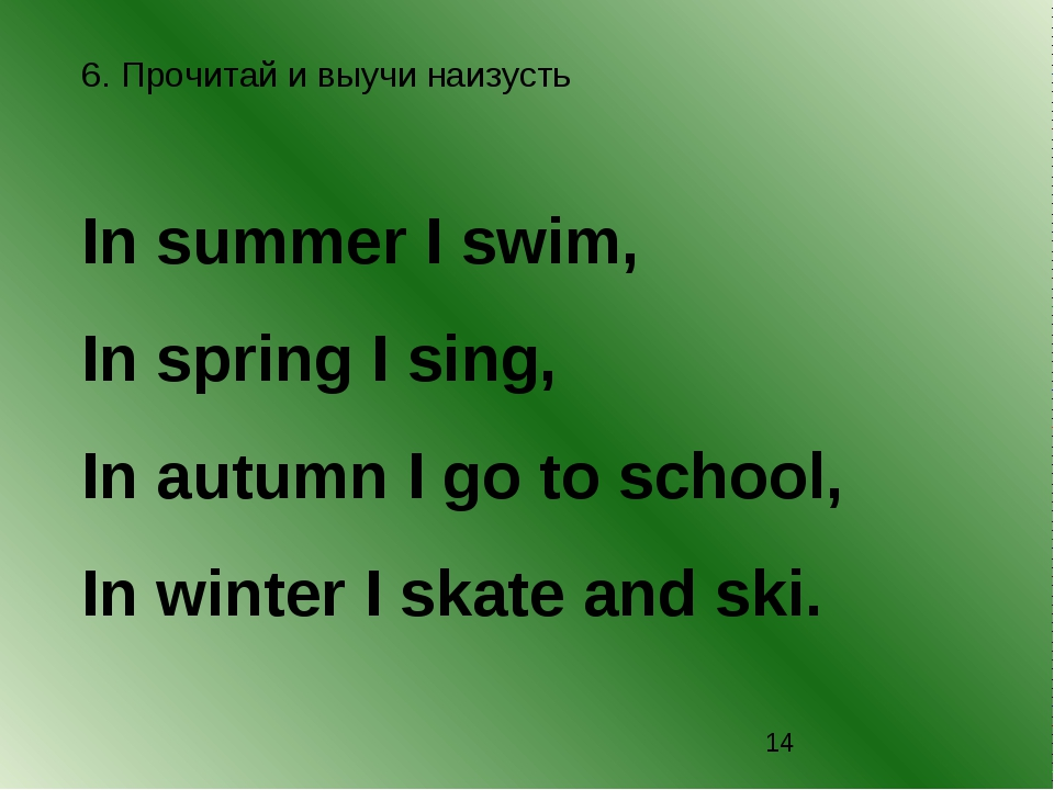 6. Прочитай и выучи наизусть In summer I swim, In spring I sing, In autumn I...