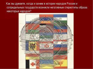 Как вы думаете, когда и зачем в истории народов России и сопредельных госуда