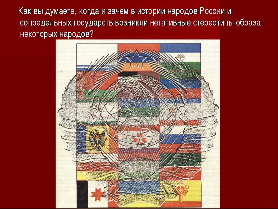 Как вы думаете, когда и зачем в истории народов России и сопредельных госуда...